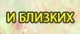 4425087_PODARKI_06_1_ (117x50, 14Kb)
