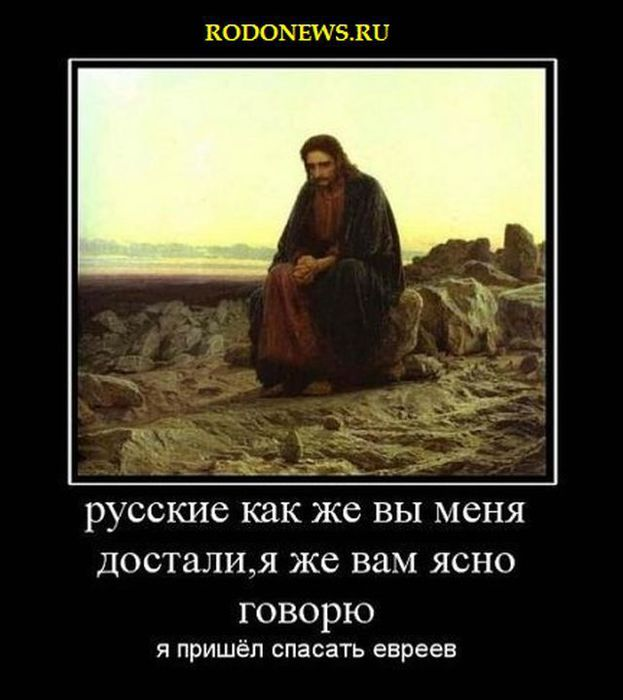 приготовим цитаты из библии демотиватор захвата экрана