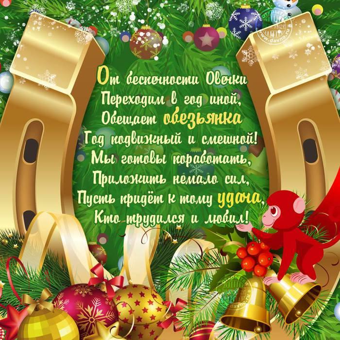 Век прикол, поздравление с новым 2016 годом в открытке
