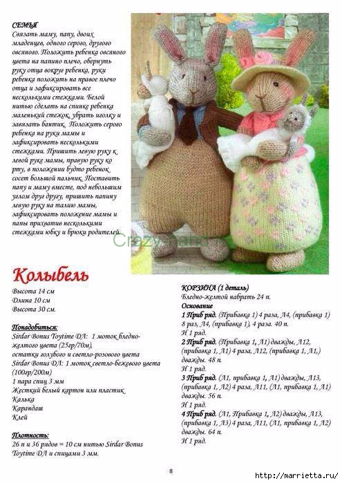 Игрушки спицами от Алана Дарта. Описание на русском (10) (495x699, 219Kb)