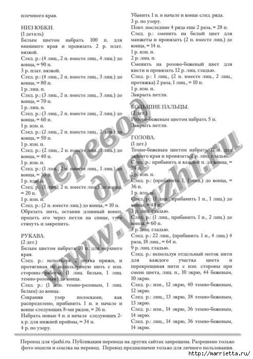 Игрушки спицами от Алана Дарта. Описание на русском (18) (493x699, 185Kb)