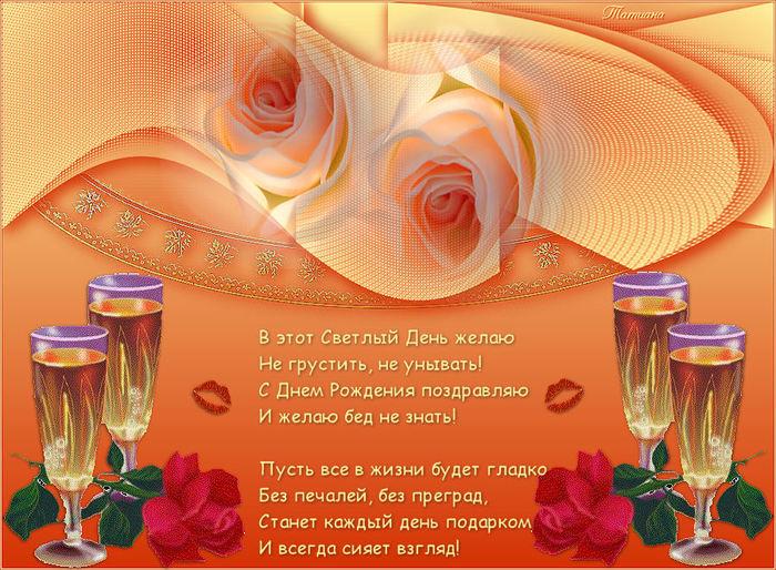 Флеш открытка с днем рождения поздравления