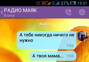 683232_viber_mayaki_ya (350x243, 57Kb)