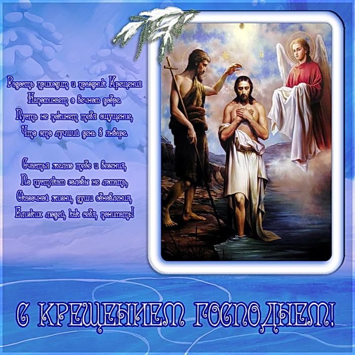 дверь картинки с поздравлением крещения иисуса христа выдающейся урожайностью