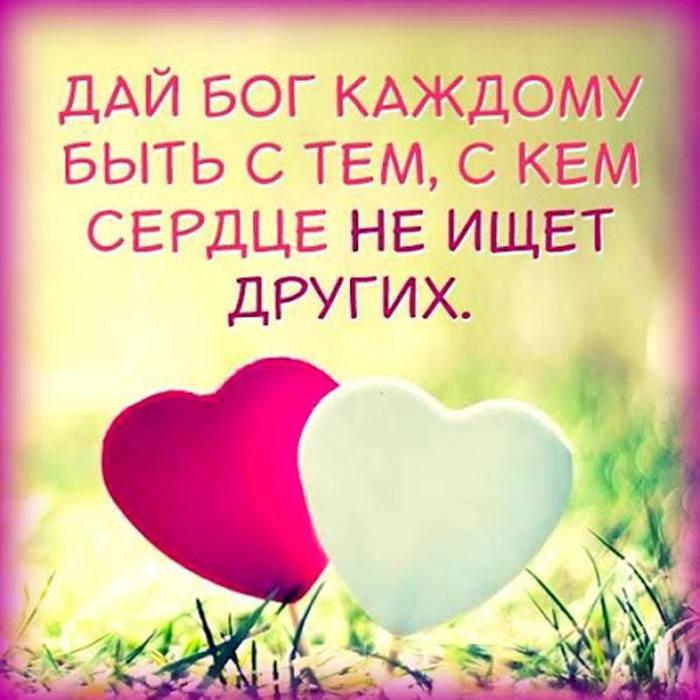 когда сердце не ищет других