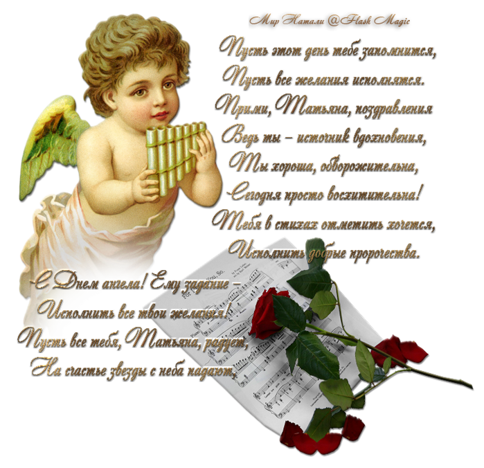 Шуточные поздравления ангелов