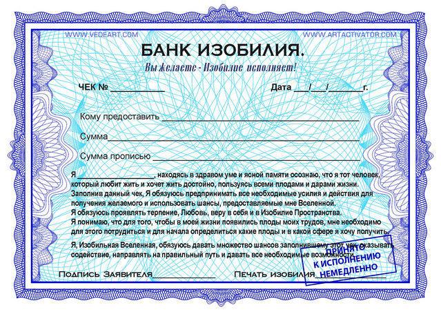 3720816_Chek_izobiliya (639x452, 172Kb)