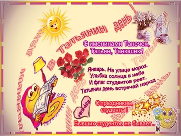 https://img0.liveinternet.ru/images/attach/c/10/127/610/127610248_TATYANIN_DEN_3.jpg
