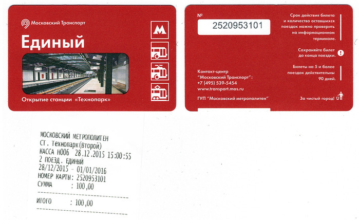 ticket_technopark (700x428, 102Kb)