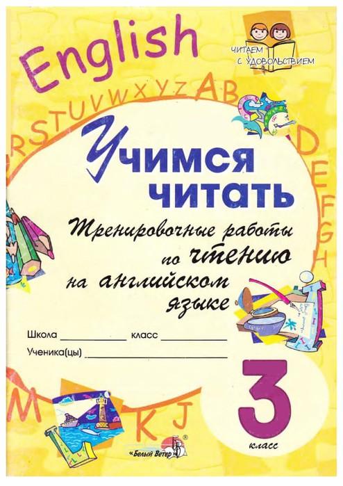 Я и украина 3 класс читать