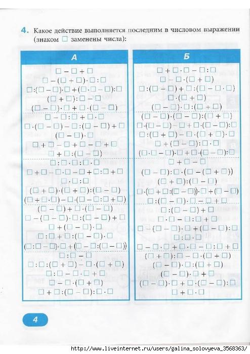Гдз по математическому тренажеру жохов 6 класс