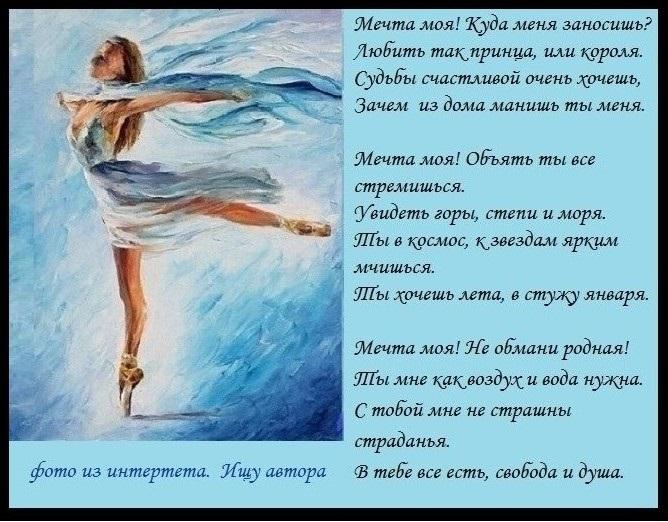 загляните него стихи о мечте короткие и красивые жениха невесты