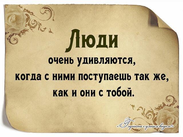 мудрые слова о знакомстве