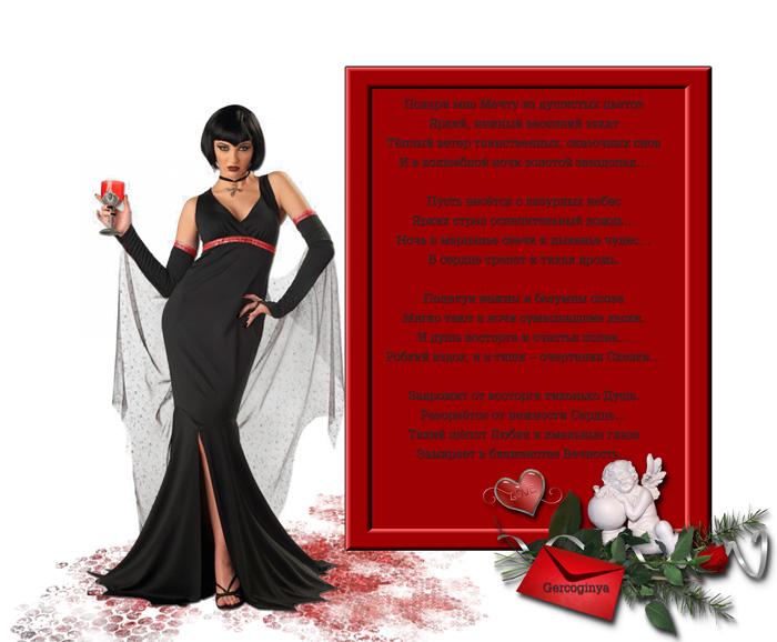 Стихи к подарку платье красное