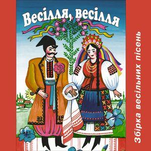 Скачать безкоштовно українські народні пісні.