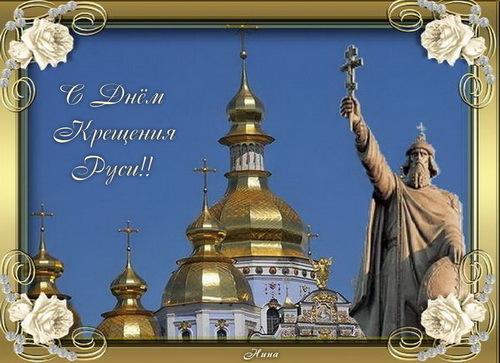 С Днем крещения Руси 2018: открытки, стихи, СМС