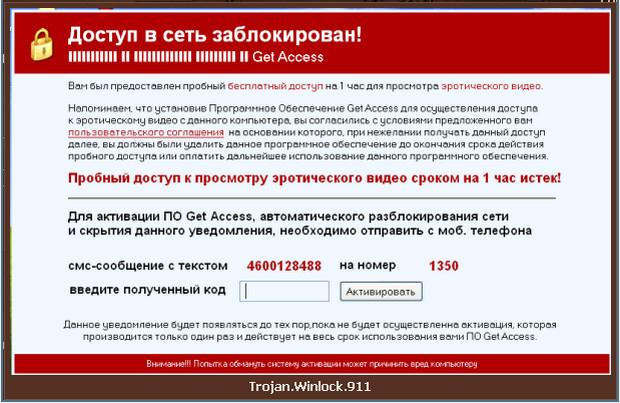 43f3609cd86 Бесплатная разблокировка компьютера или Как удалить вирус ...