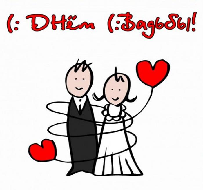 Открытки с днем свадьбы прикольные с пожеланиями, здоровье самочувствие открытка
