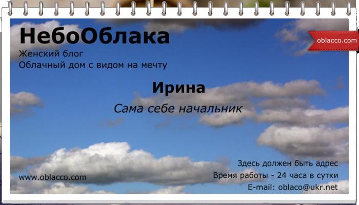 Программа для создания визиток