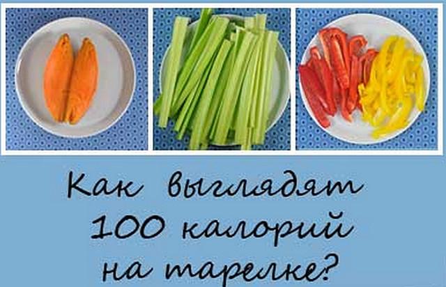 100 калорий1 (640x412, 216Kb)