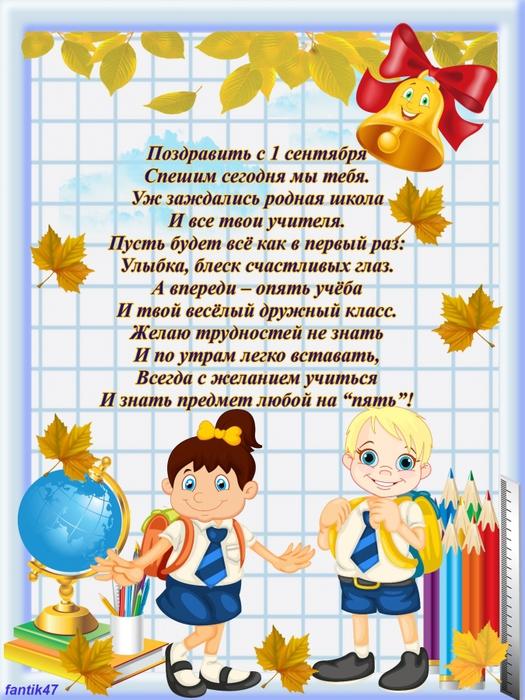стихи детям на день знаний 1 класс влиянием солнечных