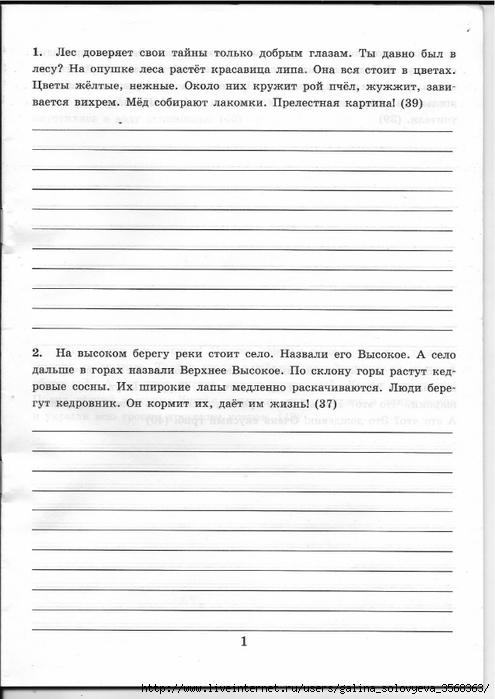 Кузнецова примеров по русскому языку контрольное списывание  0003 495x700 175kb