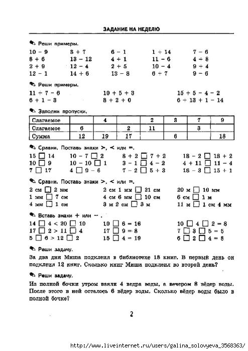 Распечатать задания для детей для 2 класса по математике