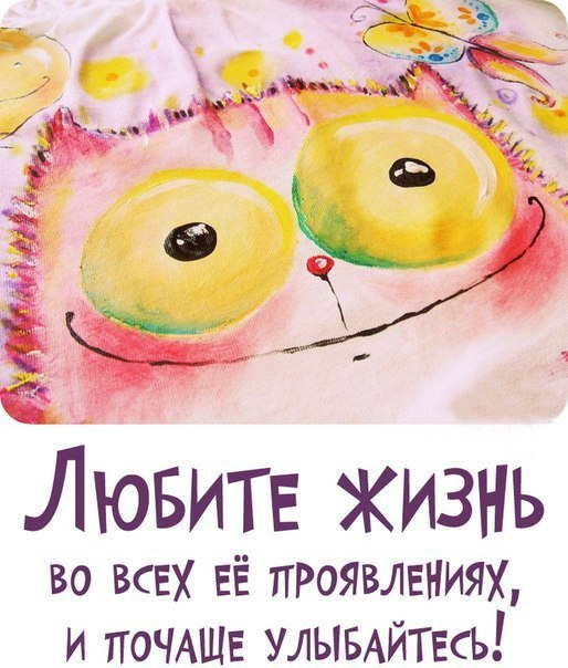 Картинки что жизнь прекрасна во всем