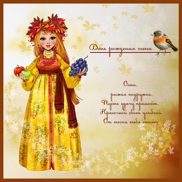 Картинки тему, открытка приглашение на праздник осень