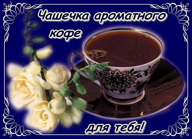 Картинки доброе утро чашка кофе для тебя, картинки 6000 как
