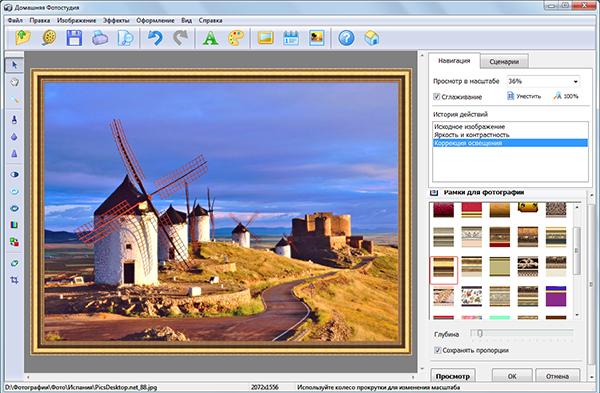 святую установить программы рамки для фото окрашивать оконные системы