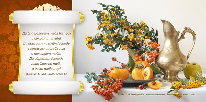 Картинки про, христианские открытки с благословениями и пожеланиями