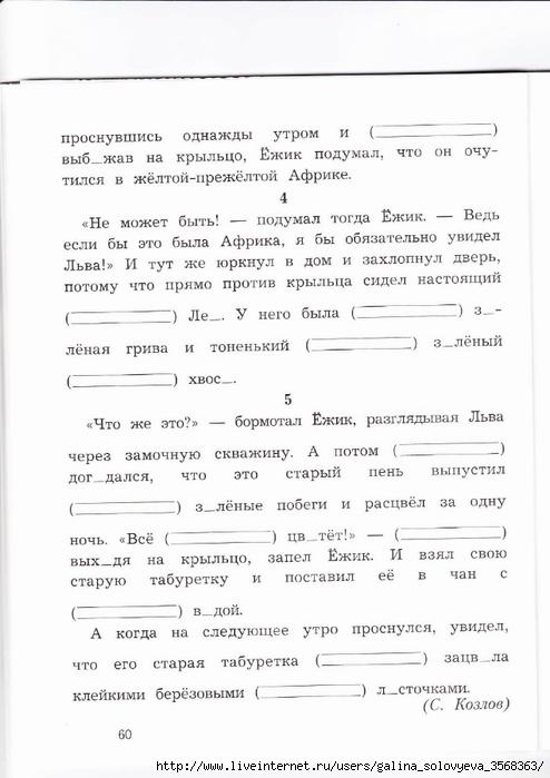 К грамотно 2 класс пишем решебник м.и.кузнецова