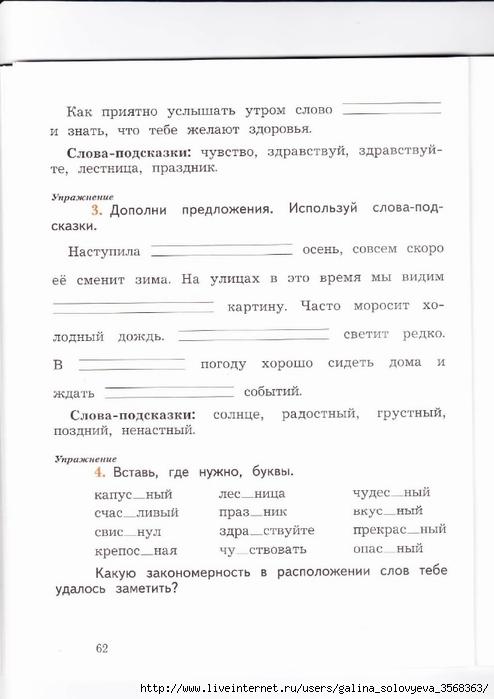 Гдз 4 Класс Русский Язык Кузнецова Рабочая Тетрадь