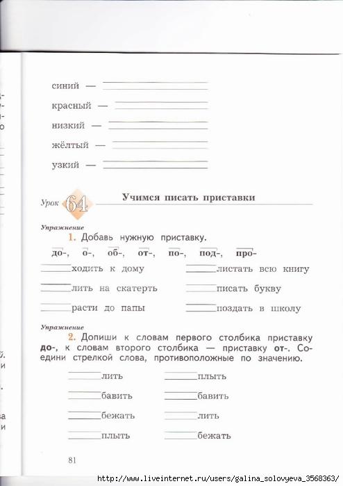 Гдз Рабочая Тетрадь Кузнецова 4 Класс Пишем Грамотно Кузнецова