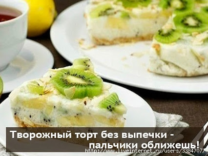 Торт с добавлением творога