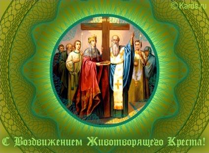 Изображение - Поздравление с воздвижением креста господня в прозе 116788916_3561375_