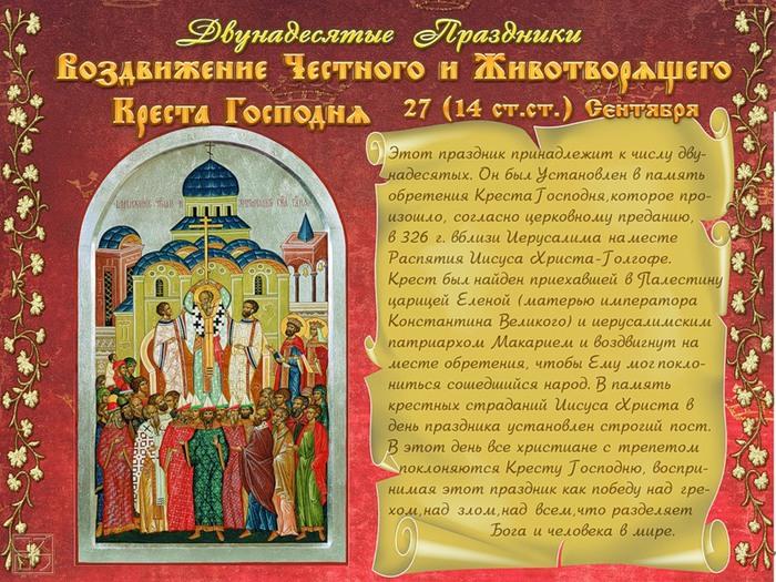 Изображение - Поздравление с воздвижением креста господня в прозе 116788922_3561375_s_vozdvijeniem_kresta_2