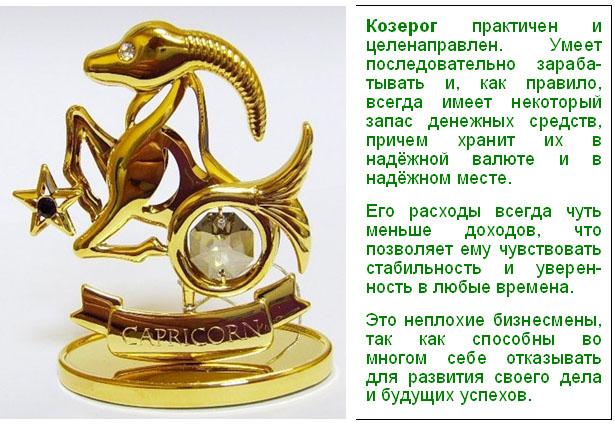 Представители знака зодиака козерог, рожденные в числа с 3 по 13 января, попадают под мощное влияние марса.