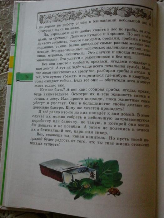 Книга великан на поляне страница 101-103 читать онлайн