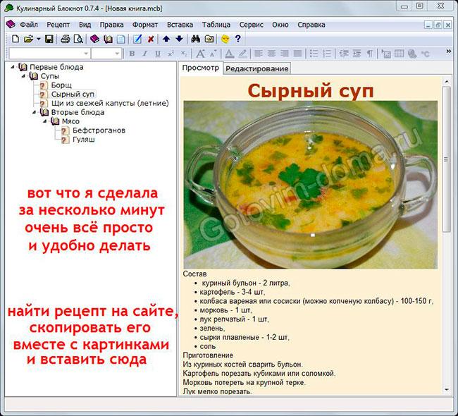 Рецепты в формате mcb скачать
