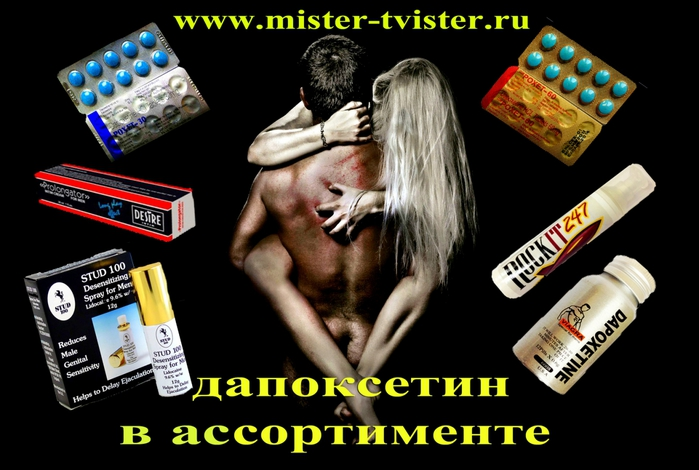 дапоксетин можно ли купить в аптеке