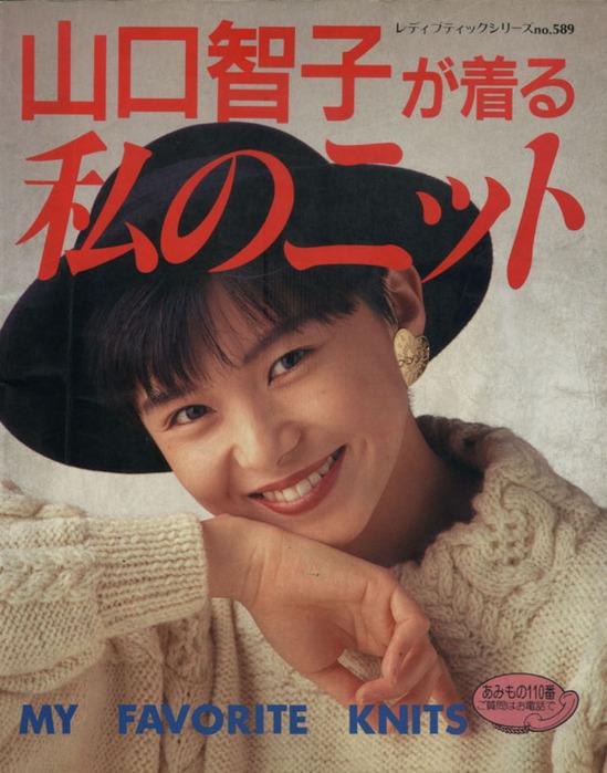 вязание из японских журналов спицами записи в рубрике вязание из