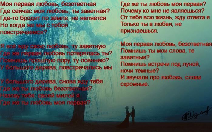 Стихи о первой любви в школе обрезку