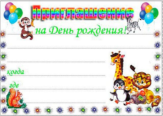 Открытка приглашение на день рождения распечатать, открытки