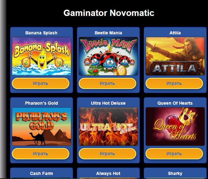 мульты гаминатор онлайн