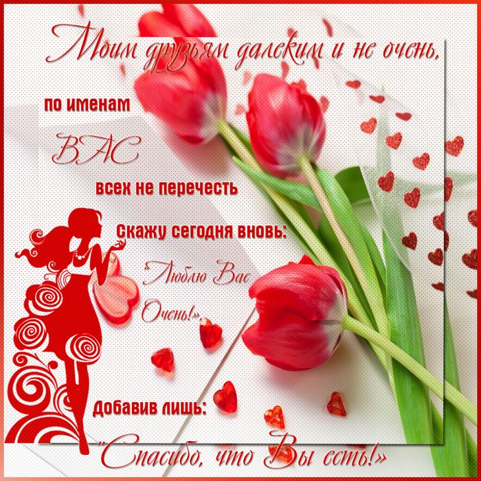 Слова благодарности за поздравление в стихах