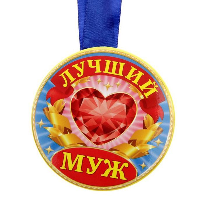 медаль самому внимательному мужу картинки всего используются такие