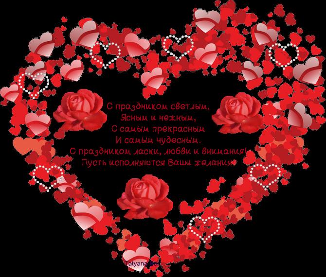 Красивые поздравления ко дню святого валентина любимому