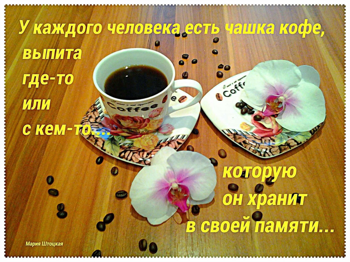 Стихи за чашкой чая